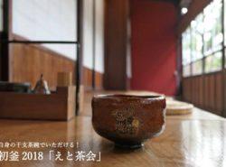 初釜2018(1)